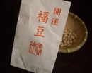Fukumame_blog_2